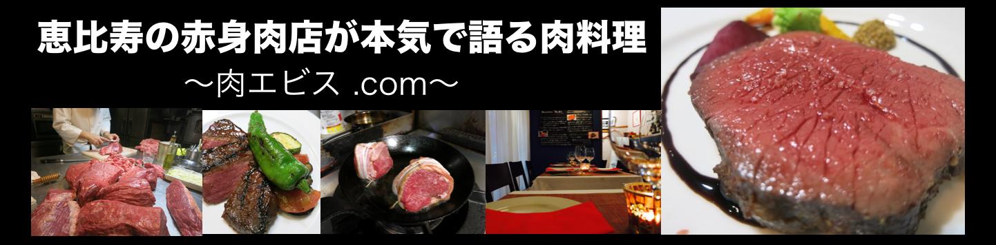 恵比寿の赤身肉店が語る本気の肉料理